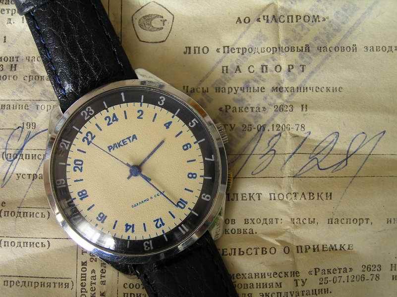 Наручные часы Ракета с необычной 24-часовой шкалой. . Выпускались для вахтовиков крайнего севера